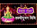 Download Laxmi Puja 2017 | Diwali Special Laxmi Pujan Vidhi | Worship for Wealth and Money MP3 song and Music Video