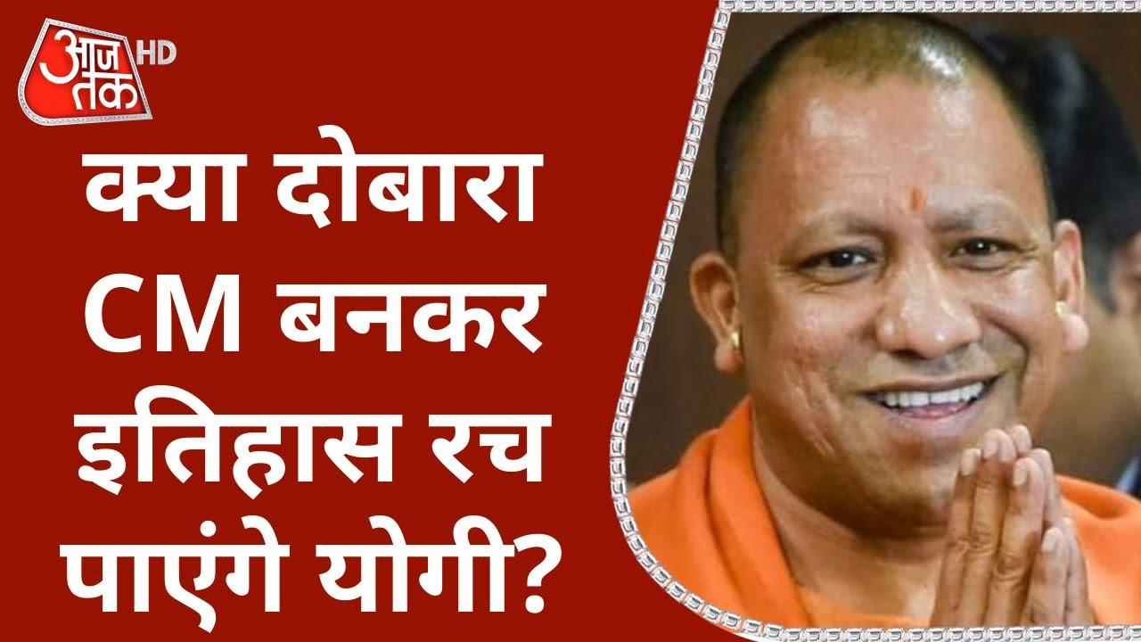 Download UP Election: क्या दोबारा CM बनकर इतिहास रच पाएंगे Yogi Adityanath? | UP Election 2022 | Latest News
