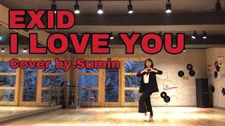 [K-pop] 이엑스아이디(EXID)-알러뷰❤️(I LOVE YOU) 커버댄스(Cover Dance) 연습영…