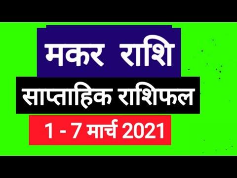 Makar Rashi Weekly Rashifal 1 - 7 March  2021