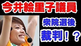 7月末にSPEEDの今井絵理子参院議員との疑惑が報じられた 元神戸市議・橋...