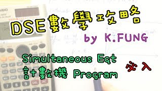 Publication Date: 2017-07-19 | Video Title: Simultaneous Eqt 計數機 Program,必