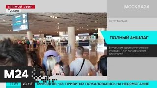 Зрители Москвы 24 показали столпотворение в турецком аэропорту - Москва 24