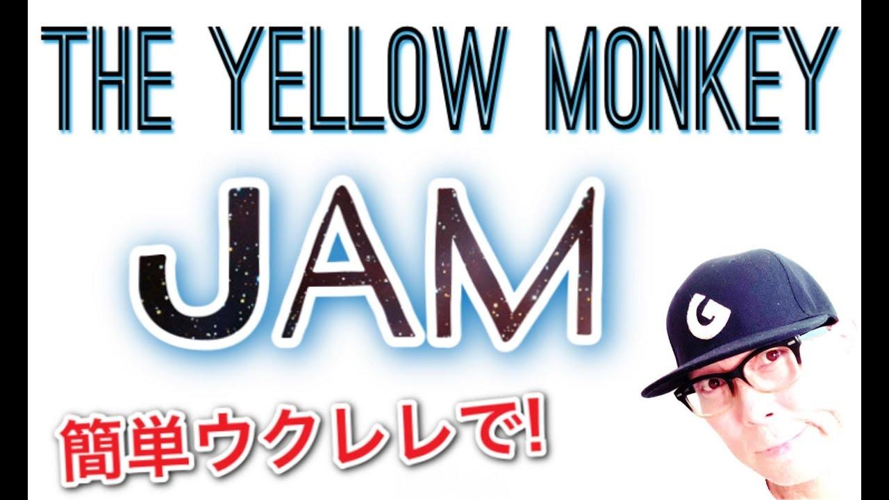 JAM / The Yellow Monkey - イエモン【ウクレレ 超かんたん版 コード&レッスン付】#家で一緒にやってみよう #StayHome