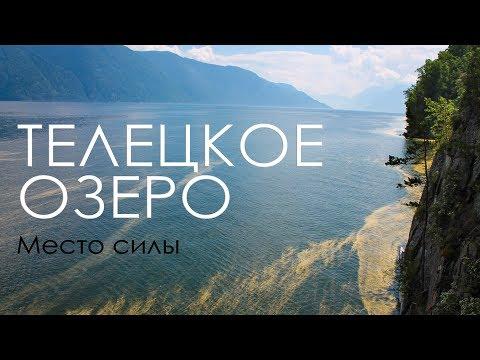 Телецкое озеро, его реки и водопады – места Силы России (Горный Алтай)