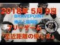 Takuzo-5年目㉘「BRAVEPOINT埼玉上福岡店」さんフリーゲーム「至近距離で出会っちゃ…