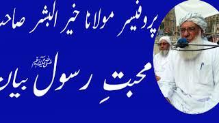 MOHABATI RASOOL SAW BY PROFESSOR MOLANA KHYR UL BASHAR SAHIB1