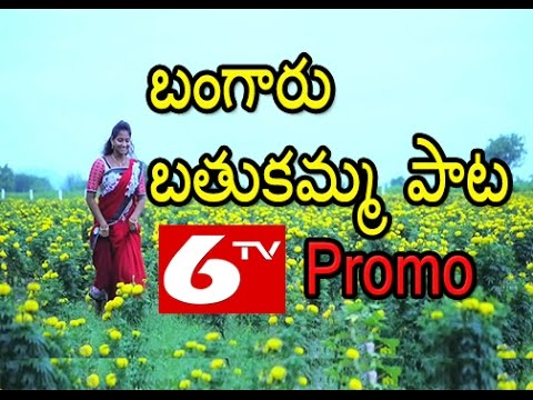 6TV Bangaru Bathukamma Song 2016 Promo |...