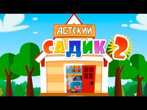 Игрушки из мультфильмов в Детском садике капуки кануки