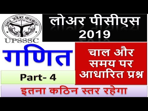 LOWER PCS MATHS -4 | TIME AND SPEED | UPSSSC | SSC | RRB | BSA TRICKY CLASSES thumbnail