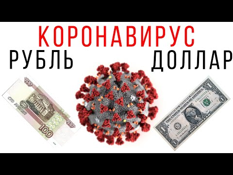 Как Коронавирус и курс Доллара влияет на мой бизнес
