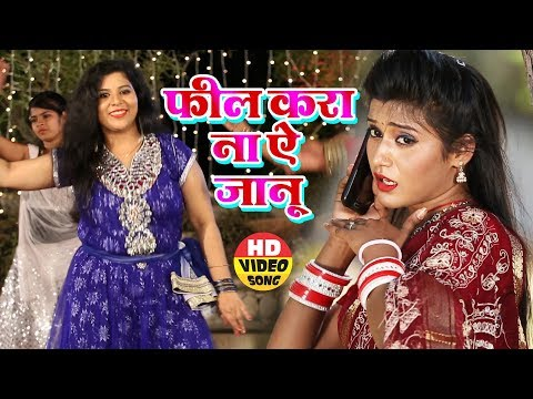 Khushboo Tiwari (2018) सुपरहिट Video Song - Feel Kara Na Ae Jaanu - Hits Bhojpuri Songs 2018