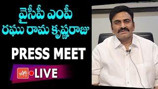 LIVE: MP Raghu Rama Krishna Raju Press Meet | RRR Press Meet Live | CM Jagan | AP Politics | YOYO TV