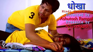 Dhokha Hindi Short Film | Kunda Short film | Starring - Akash kunda