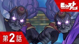 モンストアニメ公式チャンネルにて毎週土曜19時に最新話配信中! 第2話...