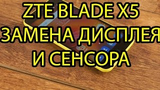 ZTE Blade X5 Замена Дисплея и Сенсора \ ZTE Blade X5 Touchscreen and Display Replacement