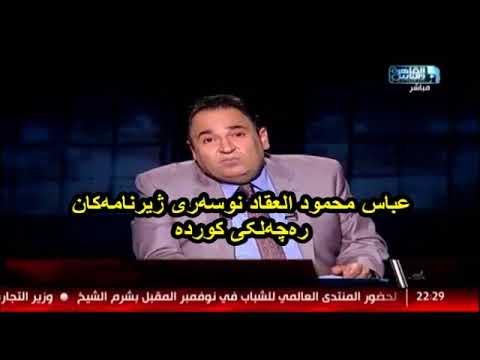 Famous Kurdish Egyptian - مصریین من اصل کردی - ناودارانی میسری کە رەچەلەکیان کورد بووە