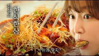 먹고보자 역시 한국인은 한식 눈 돌아가는 한식 한상차림…