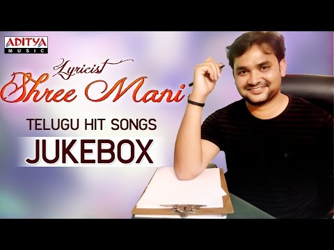 Shree Mani (Lyricist) Telugu Hit Songs || Jukebox