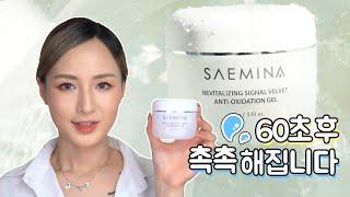 여름철 촉촉 피부 관리 필수템! 샘이나 리바이탈라이징 60초 광고