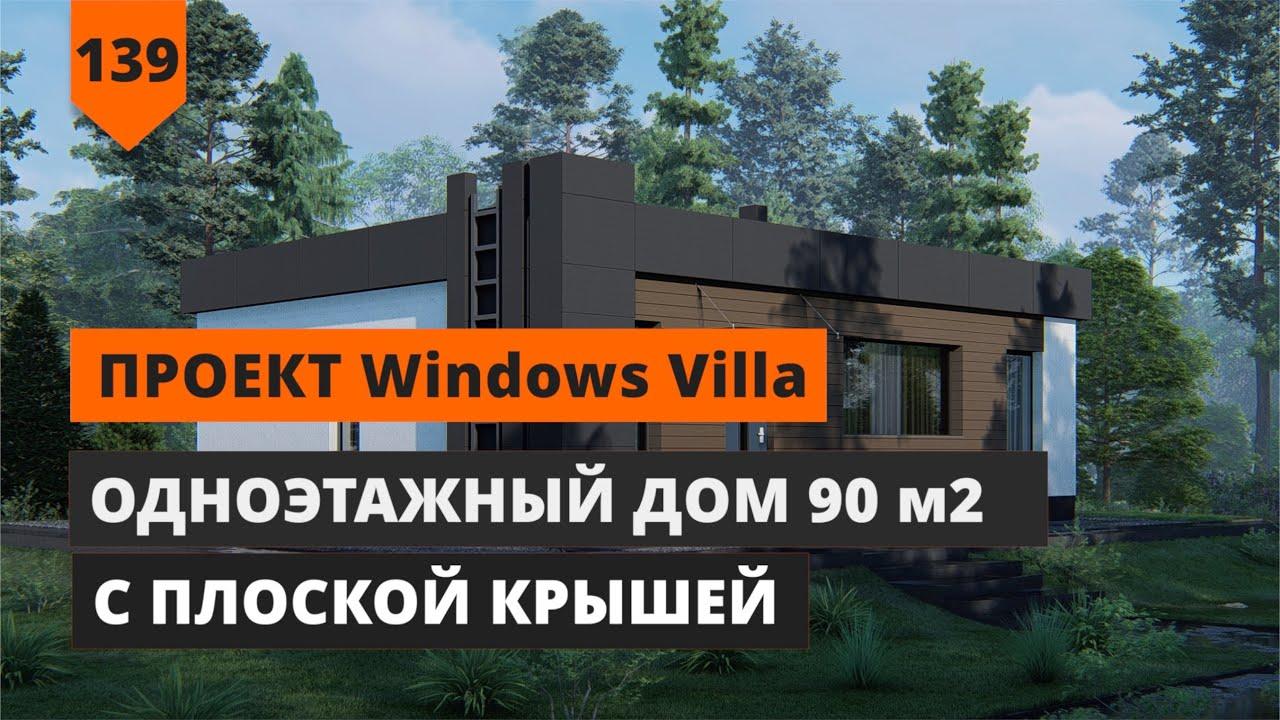 ОДНОЭТАЖНЫЙ ДОМ 90 м2 с плоской крышей Windows Villa