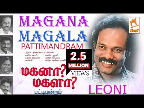 Magana Magala | Leoni  Pattimandram | மகனா மகளா