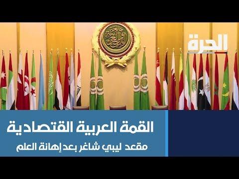 ليبيا تقاطع القمة الاقتصادية العربية بعد إهانة العلم في بيروت  - 18:53-2019 / 1 / 14