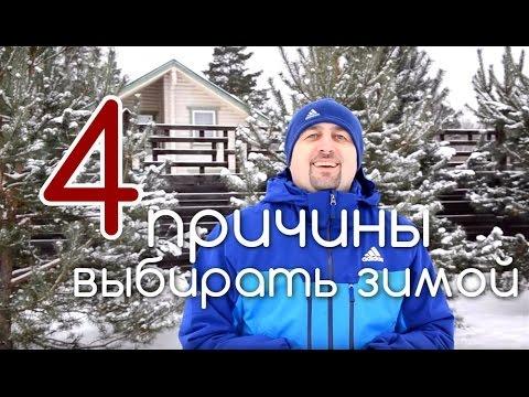 4 причины выбирать участок зимой. Заокский район. Симферопольское шоссе