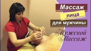 Массаж лица для мужчины. Мужской расслабляющий массаж лица