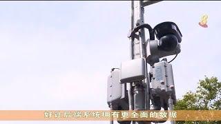 【科技系民】智能路灯如何协助城市规划 解决拥挤和交通安全问题? - YouTube