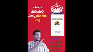 How to get survey of my land in #Dishaank App