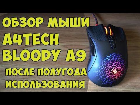 видео: Обзор мыши a4tech bloody a9