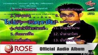 รวมเพลงฮิต ฝากไว้ในอ้อมใจ - ไชยา มิตรชัย (Official Audio Album)