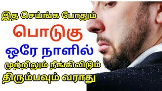 Remove Dandruff Permanently in Just 1 Day | Natural Home Remedies