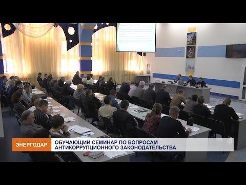 Семинар по вопросам противодействия коррупции