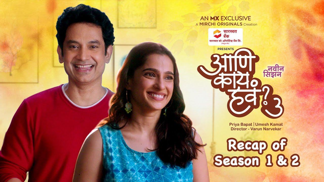 Aani Kay Hava Season 1 & 2 Recap | Priya Bapat & Umesh Kamat | Marathi Web Series | MX Player