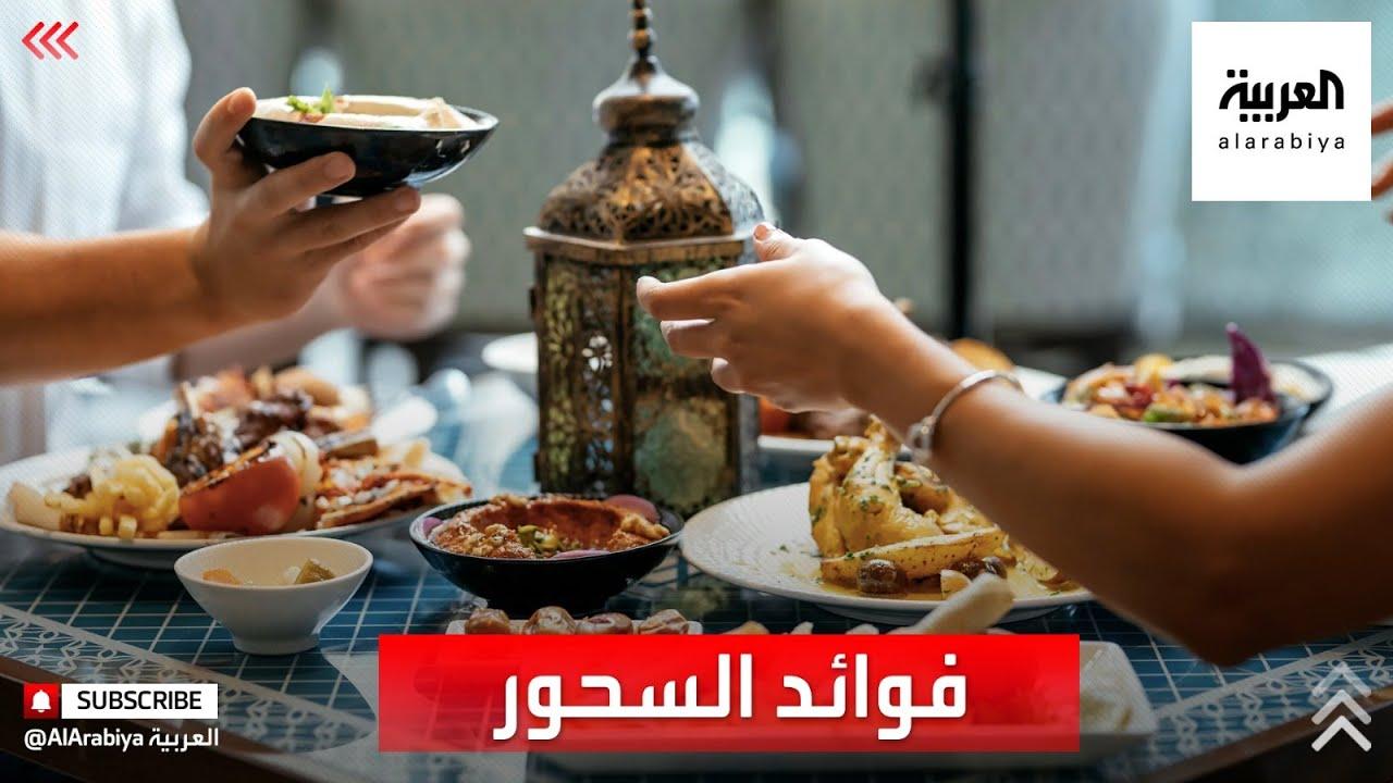 طبيبك في رمضان | أهمية وجبة السحور في رمضان  - نشر قبل 8 ساعة