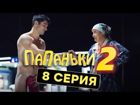Папаньки - 2 СЕЗОН - 8 серия   Все серии подряд - ЛУЧШАЯ КОМЕДИЯ 2020 😂