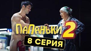 Папаньки - 2 СЕЗОН - 8 серия | Все серии подряд - ЛУЧШАЯ КОМЕДИЯ 2020