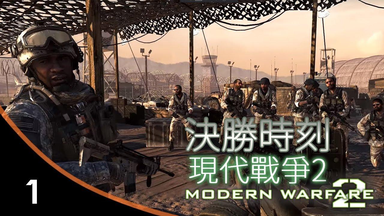決勝時刻 - 現代戰爭2 | 單人劇情 Part1 [FHD/60FPS] - YouTube