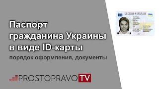 Паспорт гражданина Украины 2019 в виде id-карты: порядок оформления, документы