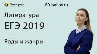 ЕГЭ по Литературе 2019. Роды и жанры