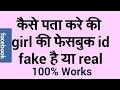 kaise pata kare ki kisi girl ki fb id fake hai ya real    सही फेसबुक id कैसे पहचाने