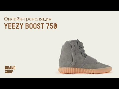 Оригинальные кроссовки adidas Yeezy Boost Moscow 2016 | Лотерея Изи Буст 750 в Brandshop Москва