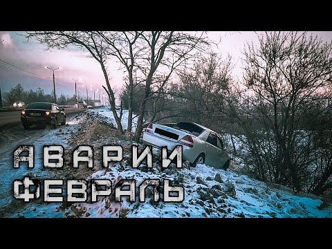 Обзор ДТП Иркутской области за 3-7 февраля 2020 года    ПОДБОРКА ДТП    АВАРИИ-2020