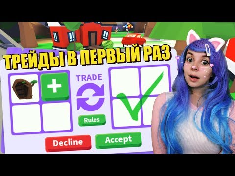 Видео: ПЕРВЫЙ РАЗ МЕНЯЮСЬ в адопт ми TRADE Adopt Me roblox