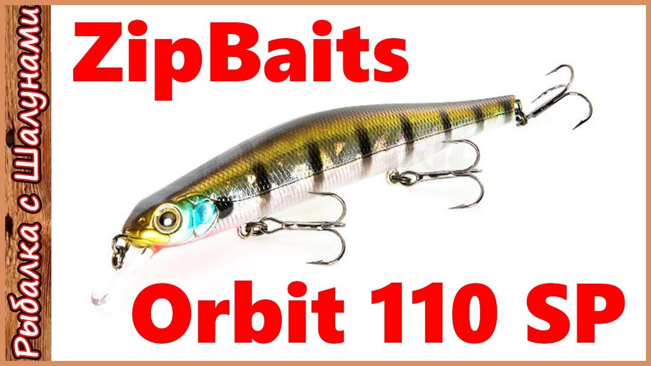 Zip Baits Orbit 110sp Тихий убийца - YouTube