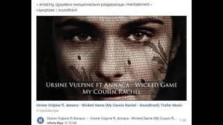 Ursine Vulpine ft. Annaca - Wicked Game (My Cousin Rachel - Soundtrack) Trailer Music