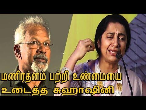 SHOCKING !! | SUHASINI OPENS ABOUT MANIRATNAM SECRET Abhiyum Anuvum Movie Press Meet | Tamil Hot