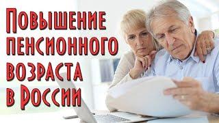 Путин подписал закон о повышении пенсионного возраста в России | Кому и зачем нужна была эта реформа